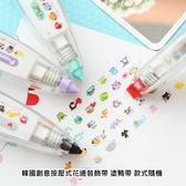 裝飾帶 韓國 創意按壓式花邊 塗鴨帶 【金奇】