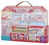 《 風車出版 》可愛時尚的磁鐵娃娃屋 新版 ╭★ JOYBUS玩具百貨