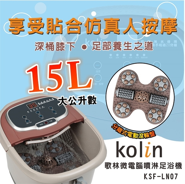 母親節父親節【歌林】15公升微電腦噴淋足浴機/泡腳機KSF-LN07 保固免運