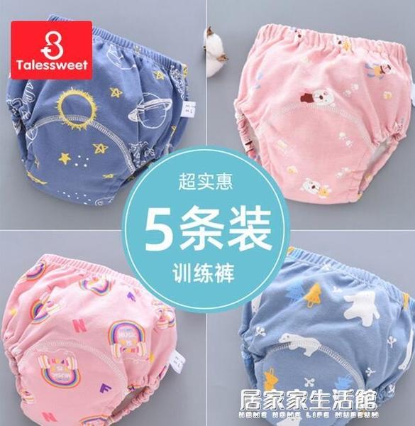 塔司維寶寶訓練褲男女嬰兒男兒童隔尿內褲可洗戒尿褲如廁夏季透氣 居家家生活館