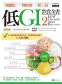 (二手書)低GI飲食全書(2)【詳解實踐版】