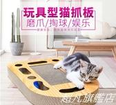 貓抓板 得酷 掏球型 寵物玩具瓦楞紙轉盤耐磨貓咪鈴鐺蹭癢器-超凡旗艦店