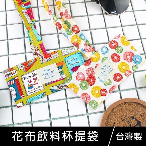 【網路/直營門市限定】 珠友 SC-10055 台灣花布飲料杯提袋-杯套式/減塑行動環保杯袋
