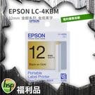 福利品 EPSON LC-4KBM 12mm 金銀系列 原廠標籤帶