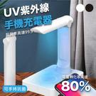 【無線快充/可拆卸兩用】 手機充電座 紫外線 抗菌抑菌功能 抑菌燈 滅菌燈 消毒棒 UVC【AAA6507】