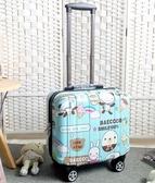 旅行箱可愛行李箱男女兒童旅行箱18寸小型密碼箱迷你拉桿箱16寸卡通皮箱LX春季新品