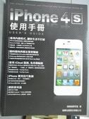 【書寶二手書T7/電腦_PIW】iPhone 4S 使用手冊_施威銘研究室