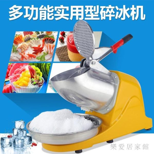 220V商用碎冰機 奶茶店快速電動全自動沙冰機 QG28490『樂愛居家館』