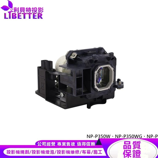 NEC NP17LP 原廠投影機燈泡 For NP-P350W、NP-P350WG、NP-P420X