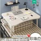電腦桌床上書桌臥室宿舍懶人桌可摺疊小桌子飄窗床邊桌學生簡約風 NMS蘿莉新品