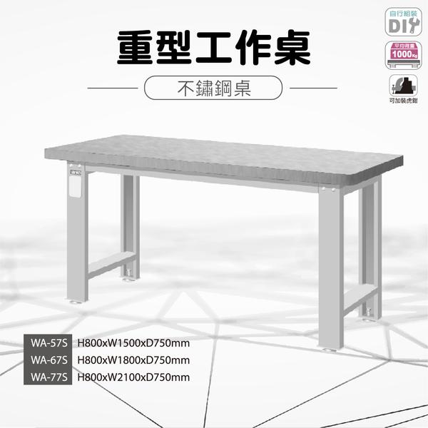 天鋼 WA-57S《重量型工作桌》一般型 不鏽鋼桌板 W1500 修理廠 工作室 工具桌