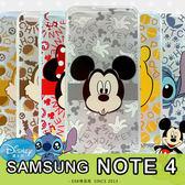 [專區兩件七折] 三星 Note4 迪士尼 透明 手機殼 背景彩繪 史迪奇米奇米妮 卡通 保護殼 保護套