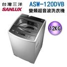 【信源】12公斤【SANLUX 三洋DD直流變頻超音波單槽洗衣機】ASW-120DVB/ASW120DVB