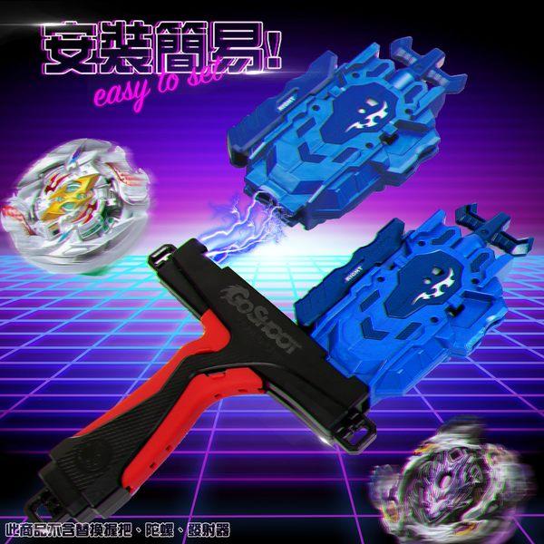 [輸碼GOSHOP搶折扣]戰鬥陀螺 GO SHOOT 雙發射 發射器握把 爆裂世代 超z 神世代 BEYBLADE