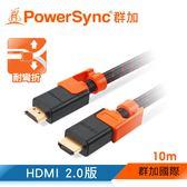群加 PowerSync HDMI 2.0版抗搖擺編織影音傳輸線/10m(CAVHEABM0100)