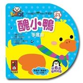 FOOD超人Baby手搖鈴 醜小鴨 0~3歲互動音樂繪本 風車 (購潮8)