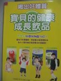 【書寶二手書T2/保健_YFP】寶貝的健康成長飲品_王安琪、吳佩禧