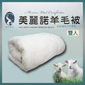 美麗諾羊毛被-雙人(6X7尺)