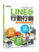(二手書)LINE@行動行銷:邁向百萬星級店家