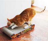 田田貓貓抓板貓咪玩具貓抓墊大號磨爪器耐磨瓦楞紙寵物貓玩具 艾美時尚衣櫥 YYS