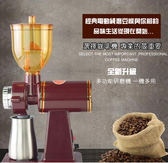 家用正品電動小飛鷹單品咖啡磨豆機小型粉碎機咖啡豆研磨機器  110V 巴黎春天