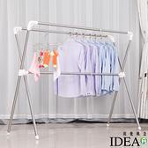 【IDEA】升級版2米不銹鋼X型圓管伸縮曬衣架 晾衣架 衣帽架 吊衣桿 掛衣桿【HA-005】可折疊收納