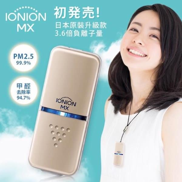 【現貨】日本IONION MX 升級款 超輕量隨身空氣清淨機【杏一】