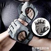 健身手套男半指運動護腕引體向上訓錬拉單杠鍛煉防滑啞鈴器械專業 設計師生活百貨