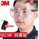 3M護目鏡防風沙騎行防灰塵勞保防飛濺防護眼鏡透明 【熱賣新品】