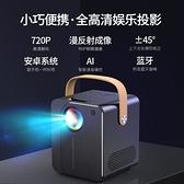 2021新款手機投影儀家用超高清4K智能一體機無線迷你微小型投影機便攜式家庭影院