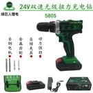 鋰電扳手 盛隆綠巨人24F充電鉆5805鋰電鉆沖擊電動螺絲刀風批充電池器機身 WW