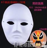 面具兒童節手工手繪紙漿面具京劇臉譜面具白diy空白繪畫材料女人馬勺 爾碩數位