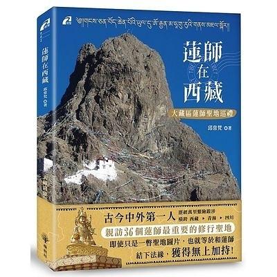 蓮師在西藏(大藏區蓮師聖地巡禮)