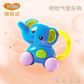交換禮物 澳貝小象喇叭寶寶玩具小喇叭可吹兒童喇叭玩具樂器環保無毒