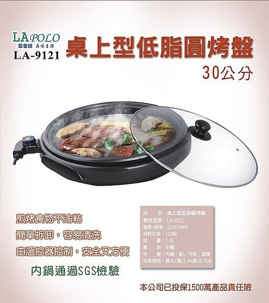 【艾來家電】LAPOLO桌上型低脂圓烤盤2.5L LA-9121