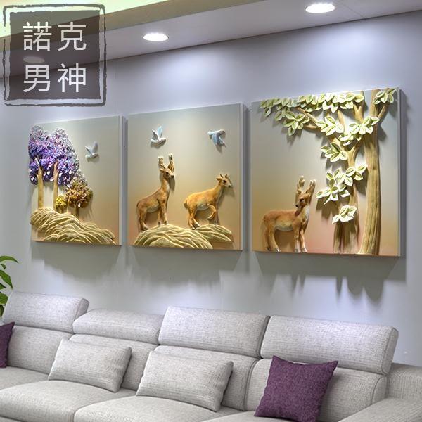 壁畫 沙發背景墻裝飾畫三聯畫無框畫臥室掛畫客廳3D立體浮雕畫餐廳壁畫jy 情人節特別禮物