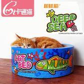 深海繫列蛋糕形瓦楞紙貓窩貓抓板貓玩具【全館直降限時搶】