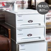 【日本天馬】Fits MONO純白系特大45寬單層抽屜收納箱-高20cm-3入(日本原裝 畸零空間 特大抽屜 純白)