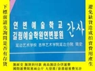 二手書博民逛書店延邊藝術學校簡史(朝鮮文罕見漢文)Y68550 東北朝鮮民族出版社 出版1997