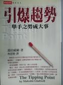 【書寶二手書T8/社會_KIT】引爆趨勢-舉手之勞成大事_齊思賢, 葛拉威 爾