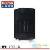 *元元家電館*HERAN 禾聯 陶瓷式電暖器 HPH-100L1D