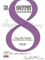 二手書《第8個習慣(2010新版)The 8th Habit: From Effectiveness to Greatness 從成功到卓越》 R2Y 9862165472