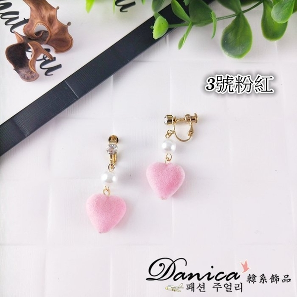 無耳洞耳環 現貨 韓國 氣質 甜美 愛戀 甜心絨布 愛心 珍珠吊飾 水鑽 夾式耳環 S91538 Danica 韓系飾品