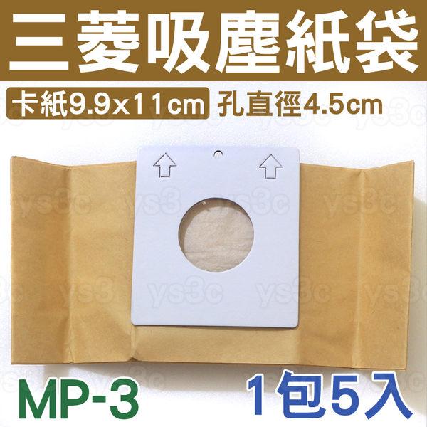 三菱吸塵器集塵紙袋 MP-3 適用TC-CE5J/TC-SD1/TC-M3/TC-G1/TC-E3 集塵袋 MP3