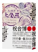 一個木匠和他的台灣博覽會