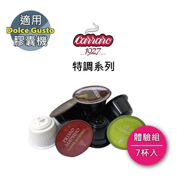 雀巢 Dolce Gusto 專用 Carraro 特調系列 咖啡膠囊 體驗組_7杯入 (CA-DGC)