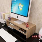 電腦顯示器增高架桌面書架格架鍵盤收納架桌上置物架隔板底座支架【台秋節快樂】