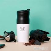 咖啡機研磨一體家用便攜磨豆電動手沖咖啡杯咖啡豆研磨機杯YTL