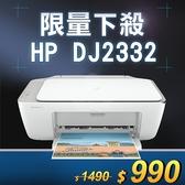 【限量下殺30台】HP DeskJet 2332 多彩全能相片事務機 /適用 HP 3YM56AA/3YM55AA/3YM57AA/3YM58AA