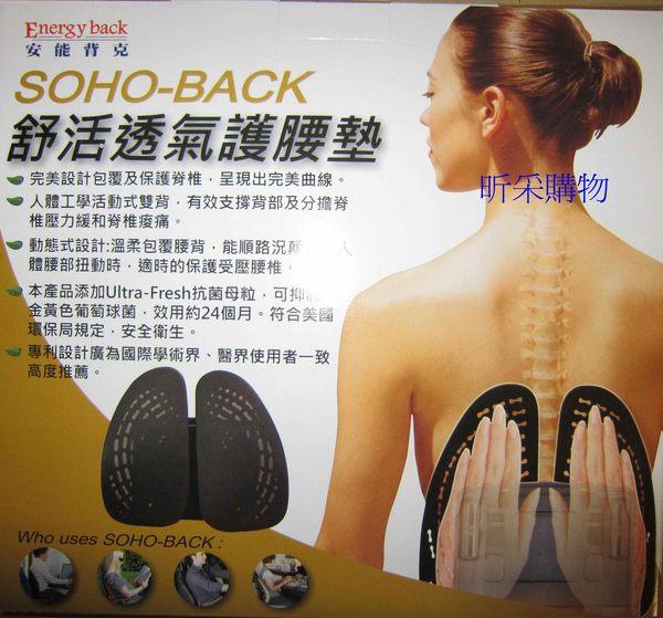 SOHO-BACK 舒活透氣雙背墊/護腰墊 ~ 安能背克Energy back(不含透氣護套)